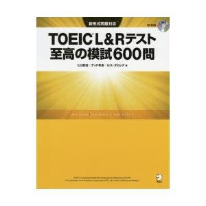 TOEIC L&Rテスト至高の模試600問