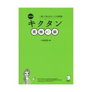 本 ISBN:9784757430211 一杉武史/編著 出版社:アルク 出版年月:2017年11月...