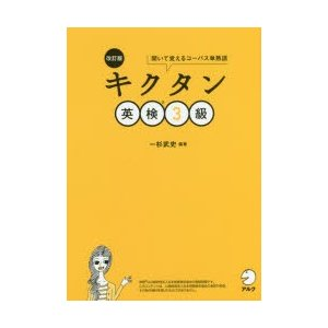 本 ISBN:9784757430242 一杉武史/編著 出版社:アルク 出版年月:2017年12月...