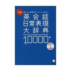 英会話日常表現大辞典10000+ 言いたい表現はすべてここにある!|ggking