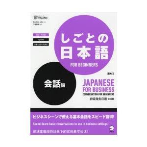 本 ISBN:9784757430730 清ルミ/著 アミット/中国語翻訳 出版社:アルク 出版年月...