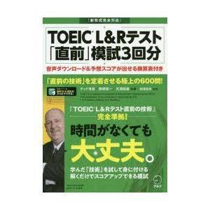 TOEIC L&Rテスト「直前」模試3回分 「直前の技術」を定着させる極上の600問!|ggking