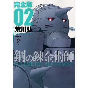鋼の錬金術師 完全版 02|ggking