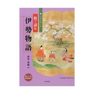 絵で読む伊勢物語 古典を楽しむ 総カラー版・現代語訳付|ggking