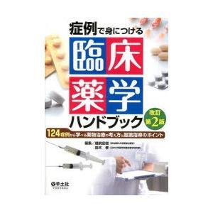 症例で身につける臨床薬学ハンドブック 124症例から学べる薬物治療の考え方と服薬指導のポイント