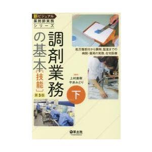 新ビジュアル薬剤師実務シリーズ 下