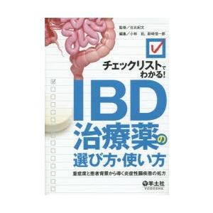 チェックリストでわかる!IBD治療薬の選び方・使い方 重症度と患者背景から導く炎症性腸疾患の処方