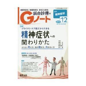 患者を診る地域を診るまるごと診る総合診療のGノート Vol.4No.8(2017)|ggking