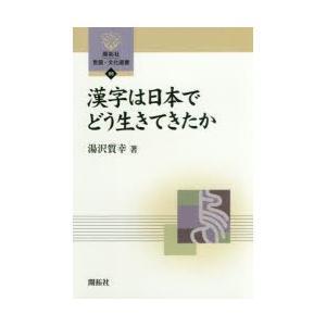 漢字は日本でどう生きてきたか|ggking