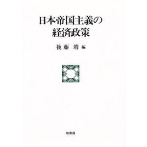 本 ISBN:9784760107131 後藤靖/編 出版社:柏書房 出版年月:1991年06月 サ...
