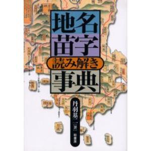 地名苗字読み解き事典|ggking