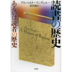 読書の歴史 あるいは読者の歴史 新装版|ggking