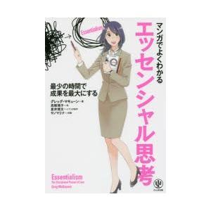 本 ISBN:9784761272463 グレッグ・マキューン/著 高橋璃子/訳 星井博文/シナリオ...