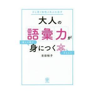 本 ISBN:9784761272685 吉田裕子/著 出版社:かんき出版 出版年月:2017年07...