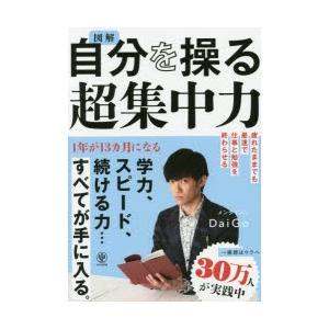本 ISBN:9784761272746 DaiGo/著 出版社:かんき出版 出版年月:2017年0...