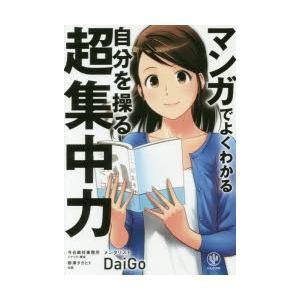 本 ISBN:9784761273101 DaiGo/著 今谷鉄柱事務所/シナリオ・構成 新津タカヒ...