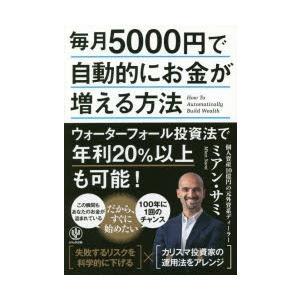 本 ISBN:9784761273606 ミアン・サミ/著 出版社:かんき出版 出版年月:2018年...