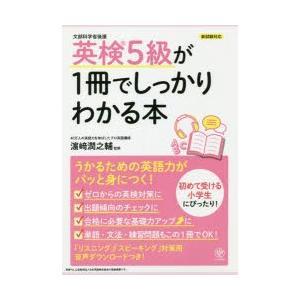 本 ISBN:9784761273774 浜崎潤之輔/監修 出版社:かんき出版 出版年月:2018年...