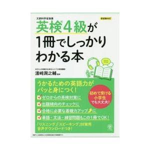 本 ISBN:9784761273798 浜崎潤之輔/監修 出版社:かんき出版 出版年月:2018年...