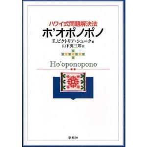 ハワイ式問題解決法ホ'オポノポノ