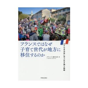本 ISBN:9784761527013 ヴァンソン藤井由実/著 出版社:学芸出版社 出版年月:20...
