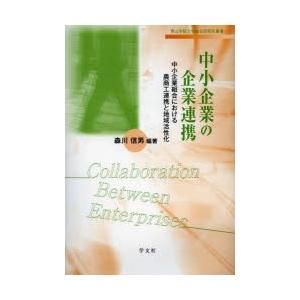 本 ISBN:9784762023613 森川信男/編著 出版社:学文社 出版年月:2013年03月...