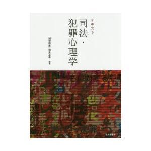 本 ISBN:9784762829758 越智啓太/編著 桐生正幸/編著 出版社:北大路書房 出版年...