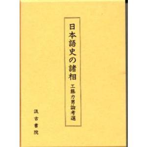 日本語史の諸相 工藤力男論考選|ggking