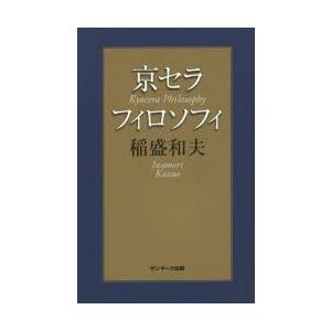 本 ISBN:9784763133717 稲盛和夫/著 出版社:サンマーク出版 出版年月:2014年...