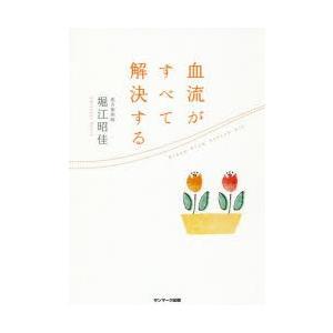 本 ISBN:9784763135360 堀江昭佳/著 出版社:サンマーク出版 出版年月:2016年...