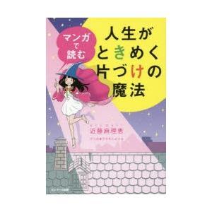 本 ISBN:9784763135513 近藤麻理恵/著 ウラモトユウコ/マンガ 出版社:サンマーク...
