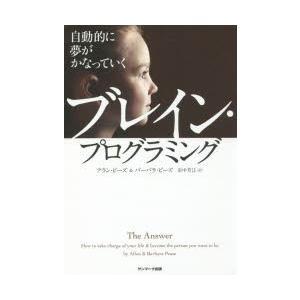 本 ISBN:9784763135520 アラン・ピーズ/著 バーバラ・ピーズ/著 市中芳江/訳 出...