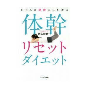 本 ISBN:9784763136213 佐久間健一/著 出版社:サンマーク出版 出版年月:2017...