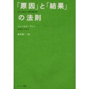 本 ISBN:9784763195098 ジェームズ・アレン/著 坂本貢一/訳 出版社:サンマーク出...