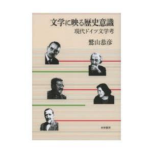 文学に映る歴史意識 現代ドイツ文学考|ggking