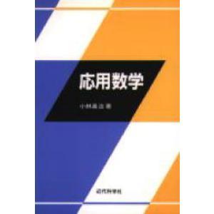 本 ISBN:9784764910416 小林昇治/著 出版社:近代科学社 出版年月:1996年04...