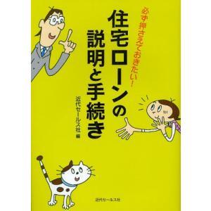 本 ISBN:9784765011310 近代セールス社/編 出版社:近代セールス社 出版年月:20...