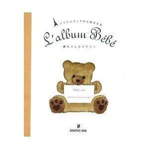 赤ちゃんダイアリー パリからやってきた育児日記|ggking