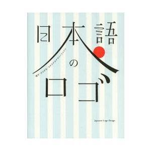 日本語のロゴ 漢字・ひらがな・カタカナのデザインアイデア|ggking