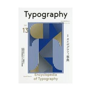 タイポグラフィ Issue13|ggking