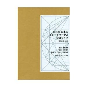 日本のトレードマークとロゴタイプ 資料集 新装復刻版|ggking