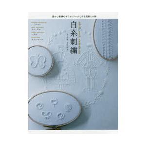 白糸刺繍 透かし模様のホワイトワークでつくる図案と小物|ggking
