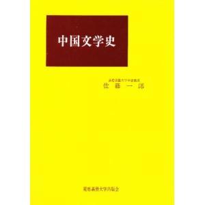 中国文学史|ggking