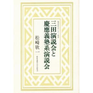 三田演説会と慶応義塾系演説会