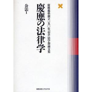 慶応の法律学 公法1