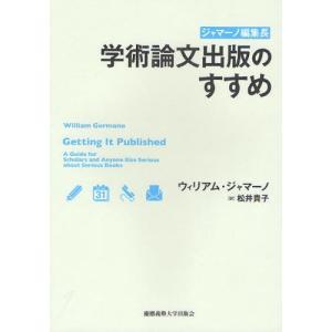 ジャマーノ編集長学術論文出版のすすめ|ggking