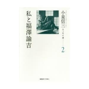 小泉信三エッセイ選 2|ggking