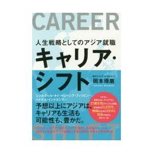 本 ISBN:9784766786101 岡本琢磨/著 出版社:経済界 出版年月:2017年03月 ...