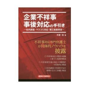 企業不祥事事後対応の手引き 社内調査・マスコミ対応・第三者委員会|ggking