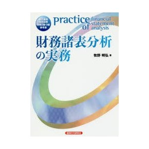 本 ISBN:9784766833690 牧野明弘/著 出版社:経済法令研究会 出版年月:2017年...